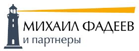 Михаил Фадеев и партнёры